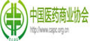 中国医药商业协会