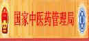 中华人民共和国国家中医药管理局