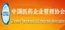 中国医药企业管理协会