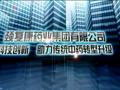 颈复康药业集团形象展示 (55播放)