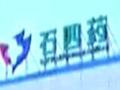 石家庄四药形象展示 (33播放)