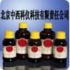 1-乙基-3-甲基咪唑啉双(三氟甲基磺酰基)亚胺