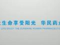 华北制药华民药业公司宣传片 (286播放)
