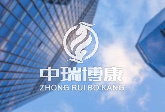 北京中瑞博康医疗器械有限公司